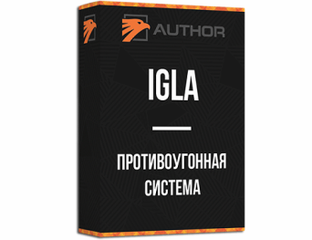 "<span style=""font-weight: bold;"">Иммобилайзеры Author</span> <span style=""font-weight: bold;"">IGLA </span>"