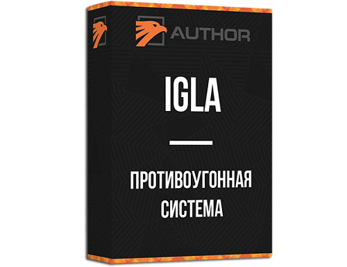 "<span style=""font-weight: bold;"">Иммобилайзеры Author</span> <span style=""font-weight: bold;"">IGLA&nbsp;</span>"